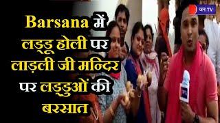 Barsana News | लड्डू होली पर लाड़ली जी मन्दिर पर लड्डुओं की बरसात