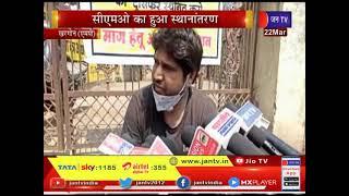Khargone News | CMO का हुआ स्थानांतरण, युवक ट्रांसफर रुकवाने के लिए बैठा अनशन पर | JAN TV