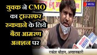 Khargone News | युवक ने CMO का ट्रान्सफर रुकवाने के लिये बैठा आमरण अनशन पर