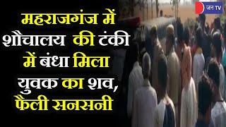 Maharajganj News | शौचालय  की टंकी में बंधा मिला युवक का शव, पुलिस ने मामला दर्ज कर शुरू की जाँच
