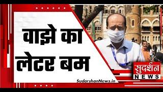 Sachin Vaze Case: उध्दव ठाकरे तक पहुंचेगी CBI जांच?