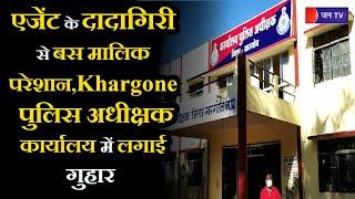MP News   एजेंट के दादागिरी से बस मालिक परेशान, Khargone पुलिस अधीक्षक कार्यालय में लगाई गुहार