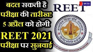 REET Exam 2021 Date Update Latest News | 5 अप्रैल को होगी राजस्थान HC मे REET 2021 परीक्षा पर सुनवाई