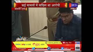 Kaushambi News   पुलिस ने इनामी बदमाश को दबोचा, कई मामलो में वांछित था आरोपी   JAN TV