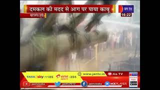 Maharajganj News | शार्ट-सर्किट से 3 दुकानों में लगी आग, दमकल की मदद से आग पर पाया काबू | JAN TV