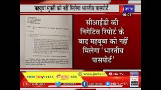 Mehbooba Mufti को नहीं मिलेगा भारतीय पासपोर्ट, CID ने उन्हें पासपोर्ट जारी करने की खिलाफ दी रिपोर्ट