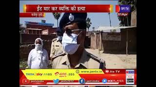 Ghazipur News | शराब के नशे में हुआ था विवाद, ईंट मारकर व्यक्ति की हत्या | JAN TV