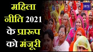 बड़ी खबर | महिला नीति 2021 के प्रारूप को मंजूरी, मंत्रिमंडल की बैठक में लिया गया निर्णय