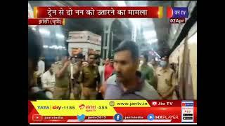 Jhansi News   ट्रेन  से दो नन को उतारने का मामला, पुलिस ने दो आरोपियों को किया गिरफ्तार   JAN TV