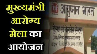 Shahjahanpur News | मुख्यमंत्री आरोग्य मेला का आयोजन, मरीजों का किया गया स्वास्थ्य परीक्षण
