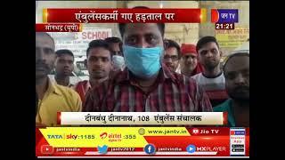 Sonbhadra News |  एम्बुलेंस चालक की मारपीट, एम्बुलेंस कर्मी गए हड़ताल पर | JAN TV