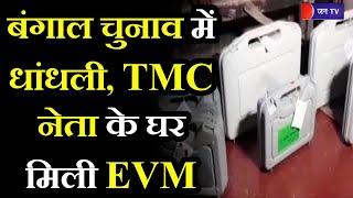 EVM Found at TMC leader House | West Bengal Election 2021 | चुनाव मे धांधली, TMC नेता के घर मिली EVM