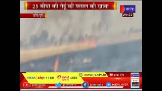 Jhansi News   हाईटेंशन लाइन से निकली चिंगारी, 25 बीघा की गेहूं की फसल जलकर ख़ाक   JAN TV