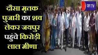 Dausa Pujari Murder Case | दौसा मृतक पुजारी का शव लेकर जयपुर पहुंचे Kirodi Lal Meena, किया प्रदर्शन