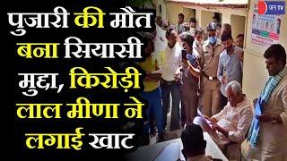 Dausa Pujari Death Case | महुआ पुजारी की मौत के मामले ने पकड़ा तूल, शव के साथ जयपुर में धरना जारी