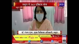 Mathura News | Corona के बढ़ते मरीज देख CMHO ने दिए निर्देश, Mathura में 363 एक्टिव केस