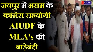 Congress Ally AIUDF MLA's In Rajasthan | जयपुर में असम के कांग्रेस सहयोगी AIUDF के MLA's की बाड़ेबंदी