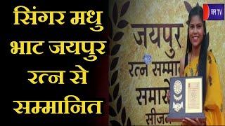 Jaipur Rajasthan | Jaipur Ratna Samman समारोह का सीजन-3, Singer Madhu Bhat जयपुर रत्न से सम्मानित