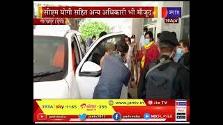 Garkhpur News   कोविड-19 नियंत्रण हेतु व्यवस्थाओं का जायजा, CM Yogi सहित अन्य अधिकारी भी मौजूद