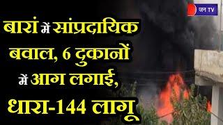 Baran Chhabra News   छबड़ा कस्बे में मामूली बात पर चाकूबाजी, घटना के बाद दो समुदायों में पत्थरबाजी