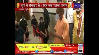 Lucknow News | UP में रविवार से 4 दिन तक टीका उत्सव, Lucknow के केंद्र पर किया सीएम योगी ने दौरा