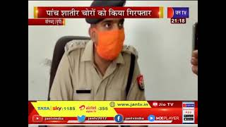 Sonbhadra News | पिपरी पुलिस को मिली बड़ी कामयाबी, पांच शातिर चोरो को किया गिरफ्तार | JAN TV