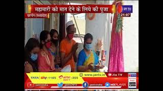 Khargone (Madhya Pradesh) News   देशभर में मनाई गुड़ी पड़वा, महामारी को मात देने के लिये की पूजा