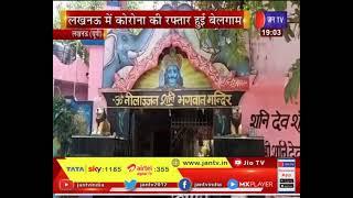 Lucknow News | राजधानी में कई बड़े मंदिर बंद, Lucknow में कोरोना की रफ्तार हुई बेलगाम
