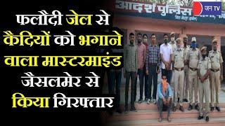 Jodhpur की फलौदी जेल से 16 बंदियों के भागने का मामला, Police ने Jaisalmer से मास्टरमाइंड को पकड़ा