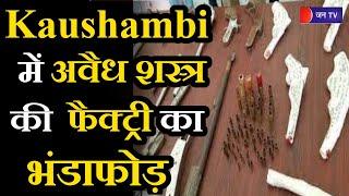 UP News   Kaushambi में अवैध शस्त्र की  फैक्ट्री का भंडाफोड़