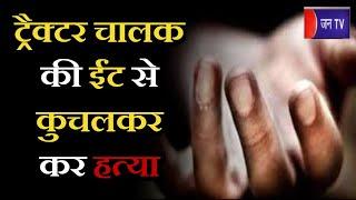 Ghazipur Murder News | Tractor driver की ईंट से कुचलकर कर हत्या, Police ने आरोपी को किया गिरफ्तार