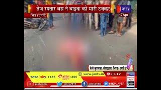 Bhind (MP) Accident News - तेज़ रफ़्तार बस ने बाइक को मारी टक्कर पति घायल ,पत्नी और बेटे की मौत