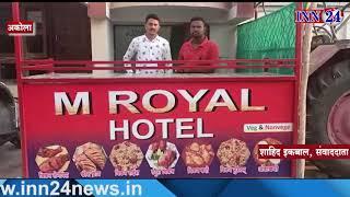 अकोला में एम रॉयल होटल के पकवान मचा रहे धूम