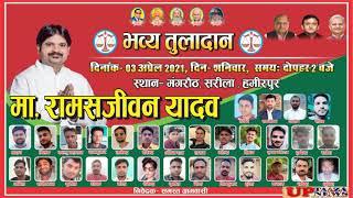 ग्राम मंगरौठ में रिहुंटा जिला पंचायत सीट से सदस्य पद प्रत्याशी रामसजीवन यादव का भव्य तुलादान