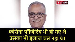 Breaking News : Khandwa BJP MP Nand Kumar Chauhan passes away || Tv24 india news ||