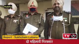 दो महिलायें गाँजे के साथ गिरफ़्तार - Tv24 nabha