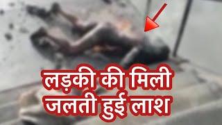 Khanna : हाइवे पर लड़की की मिली जलती हुई लाश - Tv24 News