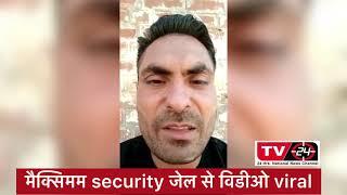 Nabha : जेल से विडीओ हुआ viral - Tv24 news