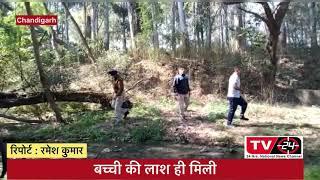 Chandigarh : मासूम बच्ची अब नही रही - Tv24 news