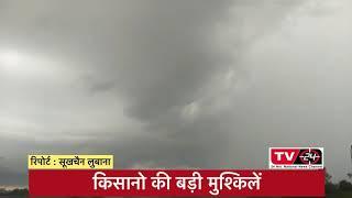 Nabha : किसानो की बड़ी मुश्किलें