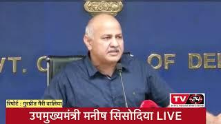 Manish sisodia : केन्द्र सरकार दिल्ली के लिए अलोकतांत्रिक बिल लाई है - Tv24 news