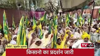 किसानो का प्रदर्शन आज भी जारी | nabha News TV24 |