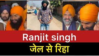 #BigNews : रंजित सिंह जेल से रिहा हुआ    ranjit singh released from jail    #KisanAndolan