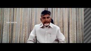 Nara Chandrababu Naidu zoom live || YCPFakeVotesScam in the Tirupati || social media live