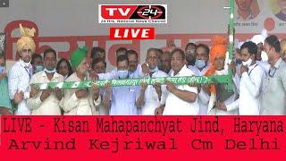 LIVE - Kisan Mahapanchyat Jind, Haryana में Arvind Kejriwal Cm Delhi