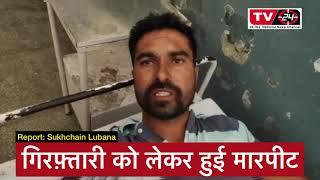 Nabha police fight story