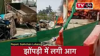 Singhu border पर लगी आग - big story