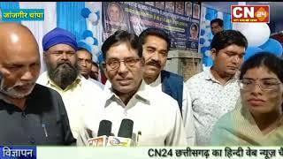 CN24 - बरभाठा में आज बीएसपी संस्थापक काशीराम की जयंती के अवसर पर किया गया उनकी मूर्ति का अनावरण..