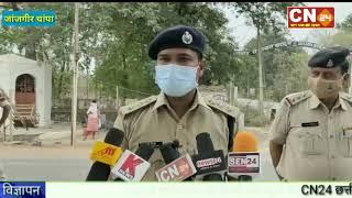 CN24- लॉकडाउन कंटेंटमेंट जोंन को लेकर शिवरीनारायण नगर में प्रशासन द्वारा किया गया चाक-चौबंद व्यवस्था