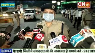 CN24 - जांजगीर चांपा जिला हुए आज से लॉक, कलेक्टर और एसपी की अगुवाई में निकाल  गया पैदल फ्लैग मार्च..